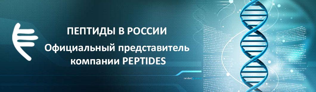 Пептиды в России Logo